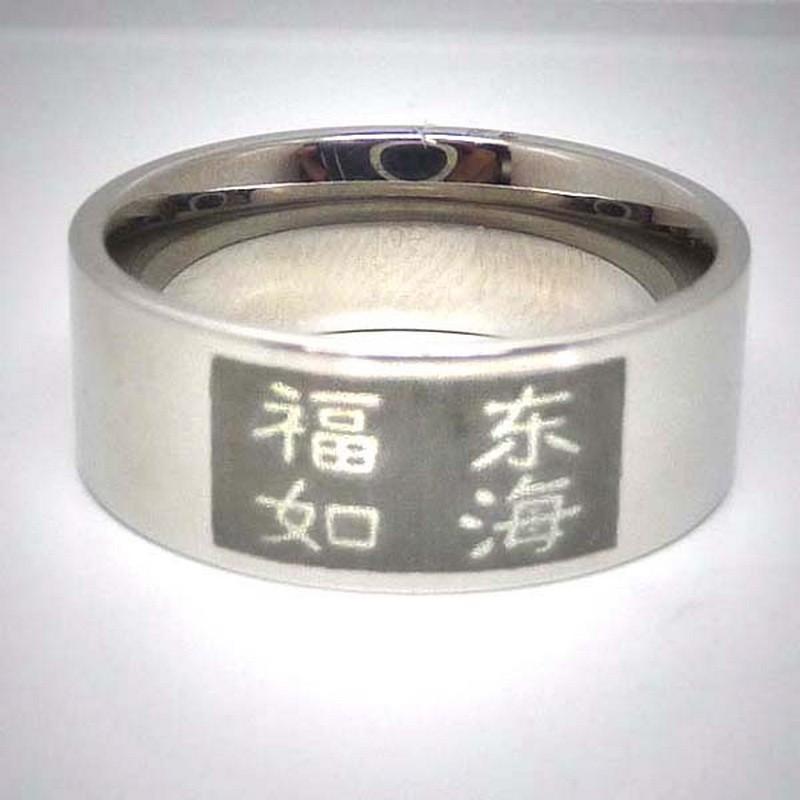 STR024 Ringe aus Edelstahl chinesische Schriftzeichen