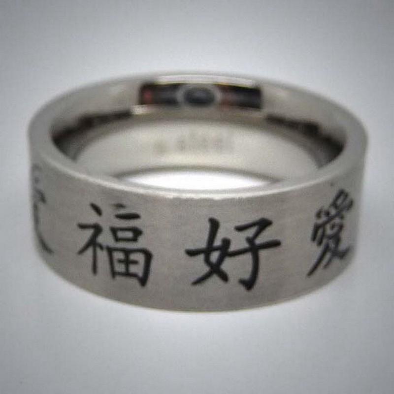 STR033 Ringe aus Edelstahl chinesische Schriftzeichen